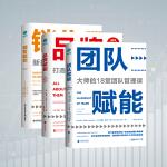 圣淘沙现金注册赋能系列(全套3册):团队赋能+品牌赋能+销售赋能