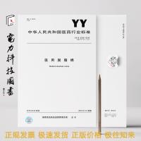 YY/T 0330-2015 医用脱脂棉