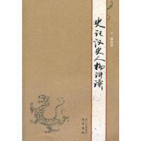 【二手旧书8成新】史记汉史人物讲读 王强 9787807522195