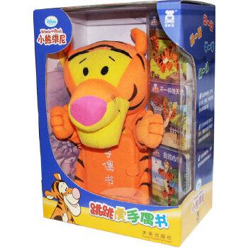 迪士尼手偶书-跳跳虎(乐乐趣玩具书:迪士尼经典人物,套上小手偶,装上小小书。在跳跳虎的表演下,让宝宝快乐认知颜色、形状、数字等知识。) 超低折扣销售,因库存时间较长,可能会有小瑕疵,请谨慎购买!0-2岁  戴上迪士尼经典指偶,在角色扮演中提升语言、动作和思维能力!乐乐趣手偶书