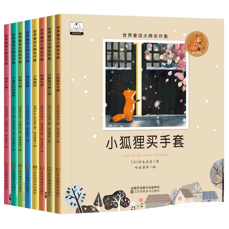 大师童话名作集  全18册
