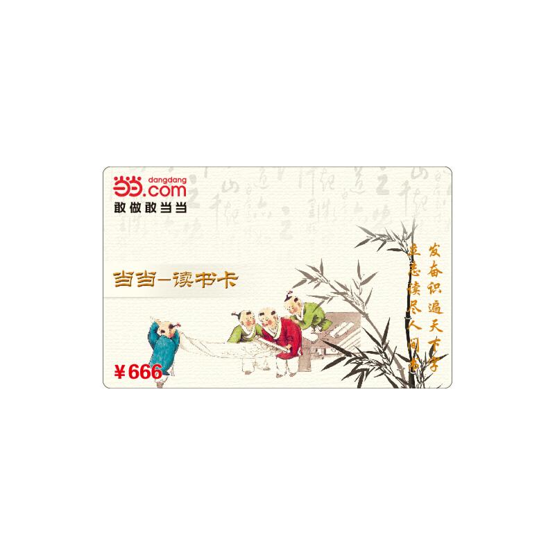 当当读书卡666元新版当当礼品卡-实体卡,免运费,热销中!