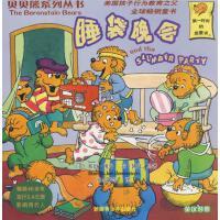 【旧书二手书8新正版】 贝贝熊系列丛书-睡袋晚会 博丹(Berenstains,S),博丹(Berens