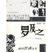 【二手旧书8成新】罗及之/中国20世纪30-50年代名影剧人画传 蓝为洁著 9787536685765