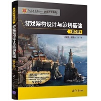 游戏架构设计与策划基础 第二版 第2版 游戏策划书籍 游戏关卡设计 游戏编辑入门教材 游戏制作与开发教程书籍 游戏开发