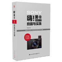 嗨!黑卡索尼RX100拍摄与实践(全彩)