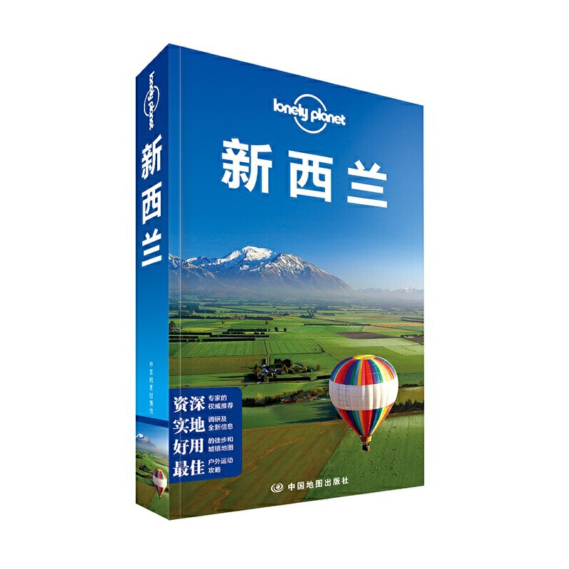 "LP新西兰-孤独星球Lonely Planet旅行指南系列:新西兰(2015年全新版)Lonely Planet新西兰全新出炉,体验不仅是霍比特人的""中土世界""和独特的毛利文化,亦不限于蹦极、漂流等户外运动,你准备好了吗?"