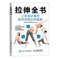 拉伸全书:上班族必看的肌肉伸展训练图解