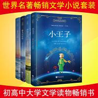 小王子+老人与海+动物庄园+泰戈尔诗选(中文版 新课标必读名著 套装共4册)