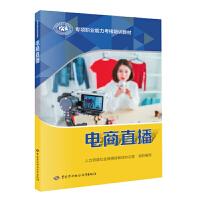 正版2020电商直播 职业技能培训教材 直播电商2.0 直播卖货全攻略 抖音快手运营书