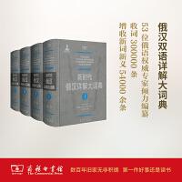 新时代俄汉详解大词典(全4册) 商务印书馆