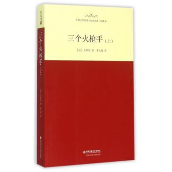 三个火(上)(名家名译全译本)