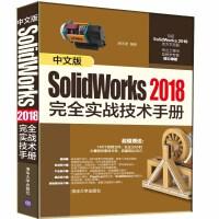 中文版SolidWorks 2018完全���鸺夹g手��
