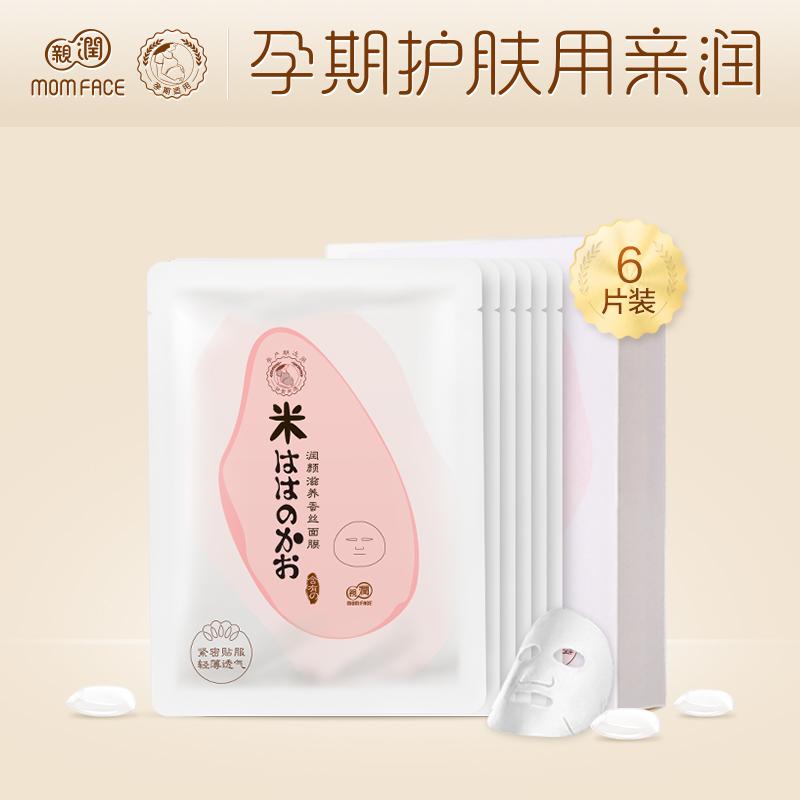 亲润 大米润白补水胶原蚕丝面膜6片/盒 孕妇护肤品  面部护理