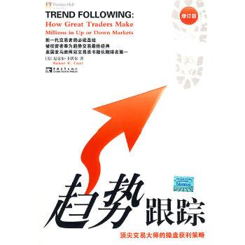 趋势跟踪 (被投资者奉为趋势交易经典之作)