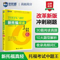 新托福阅读真经6 托福阅读考试真题解析 新航道TOEFL考试押题教材