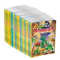 植物大战僵尸2奇幻爆笑漫画系列(全21册)