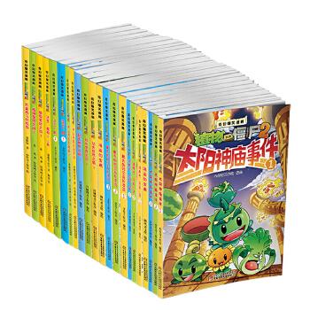 植物大战僵尸2奇幻爆笑漫画系列(全21册)美国EA公司正版授权,植物大战僵尸畅销系列,跌宕起伏的冒险故事,欢乐逗趣的阅读体验,带你开启奇幻时空大冒险!适合7-12岁儿童。