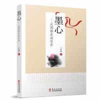 【二手旧书8成新】墨心 : 从阅读走向写作 王素敏 9787507546927