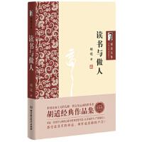 胡适文集:读书与做人