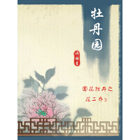 国花牡丹之花二乔3(电子书)