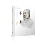 董奉――杏林始祖