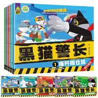 中国经典获奖童话 黑猫警长(彩色大字注音版 套装全5册)