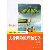 【二手旧书8成新】人身保险原理和实务(第四版&、 许谨良著 9787564221935