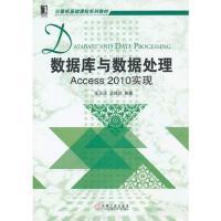 【二手旧书8成新】数据库与数据处理:Access2010实现 张玉洁,孟祥武著 9787111406112
