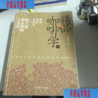 【二手旧书9成新】精品咖啡学(下):杯测、风味轮、金杯准则,咖啡老餐的入门天书