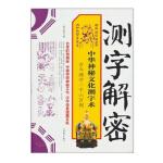测字解密:中华神秘文化测字术