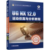 UG NX 12.0�\�臃抡媾c分析教程