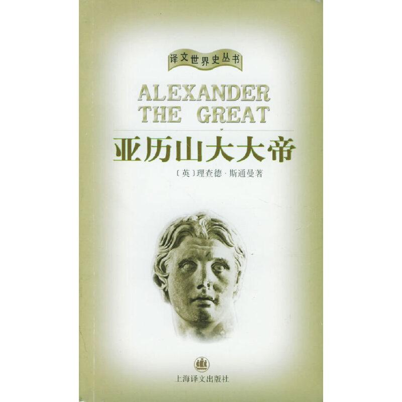 亚历山大大帝——译文世界史丛书