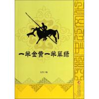 新书--亚洲中心文化丛书:一半黄金一半翠绿(货号:X1) 文昊 9787546944319 新疆美术摄影出版社,新疆电