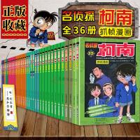正版 柯南漫画书 全套 36册 抓帧版 名侦探柯南123456789小学生 儿童书籍 推理剧场珍藏版 日本卡通动漫福尔