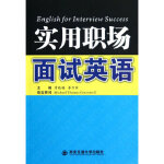 实用职场面试英语 常晓梅,李万军 9787560544472