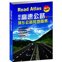 国家高速公路及城乡公路网地图集