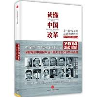 读懂中国改革 厉以宁,林毅夫,周其仁 9787508643656