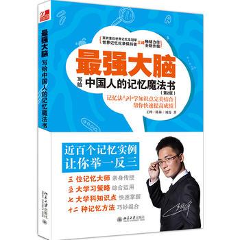 大脑:写给中国人的记忆魔法书(第2版)(签名版)