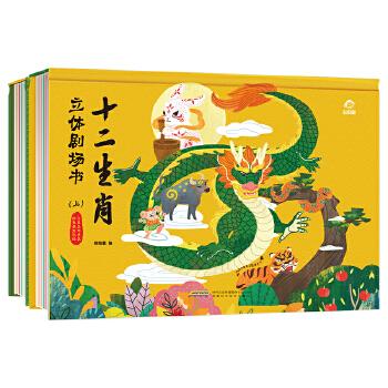 十二生肖立体剧场书(全2册) 原创十二生肖立体剧场书,汇聚12个经典生肖故事与传说,3D立体剧场全新演绎,让经典故事焕发新生,让中国民俗文化、传统文化代代相传