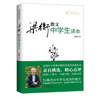 梁衡散文中学生读本(2020版)