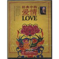 原装正版 经典中的爱情(DVD)LOVE 主讲人刘扬体 百家讲坛系列珍藏版