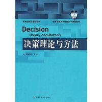【旧书二手书8新正版】 决策理论与方法 陶长琪    9787300127040 中国人民大学出版