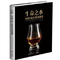 生命之水 : 苏格兰威士忌品鉴指南(国际著名威士忌酒评家执笔,苏格兰威士忌品鉴入门者必备工具书,从零