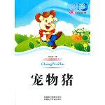 宠物猪(蓝月亮儿童小说丛书) 9787546902548