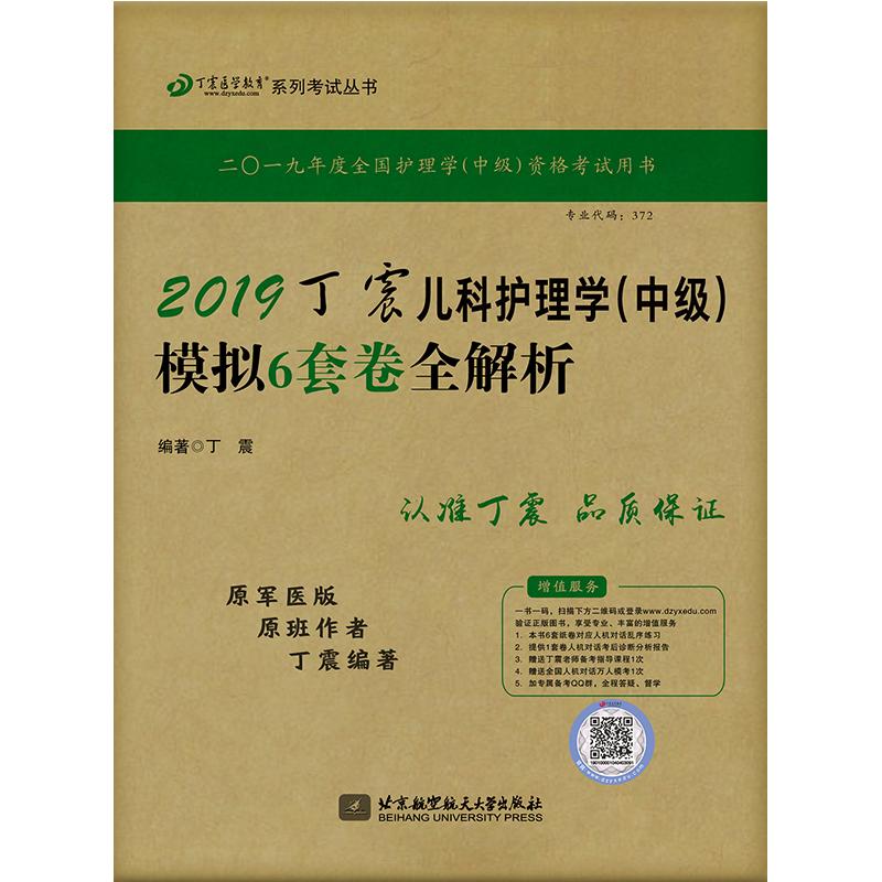 2019丁震儿科护理学(中级)模拟6套卷全解析