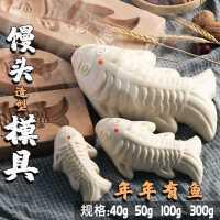 蒸做鲤鱼馒头馍馍模具过年面鱼寿桃花样面食立体烘焙木质工具包邮