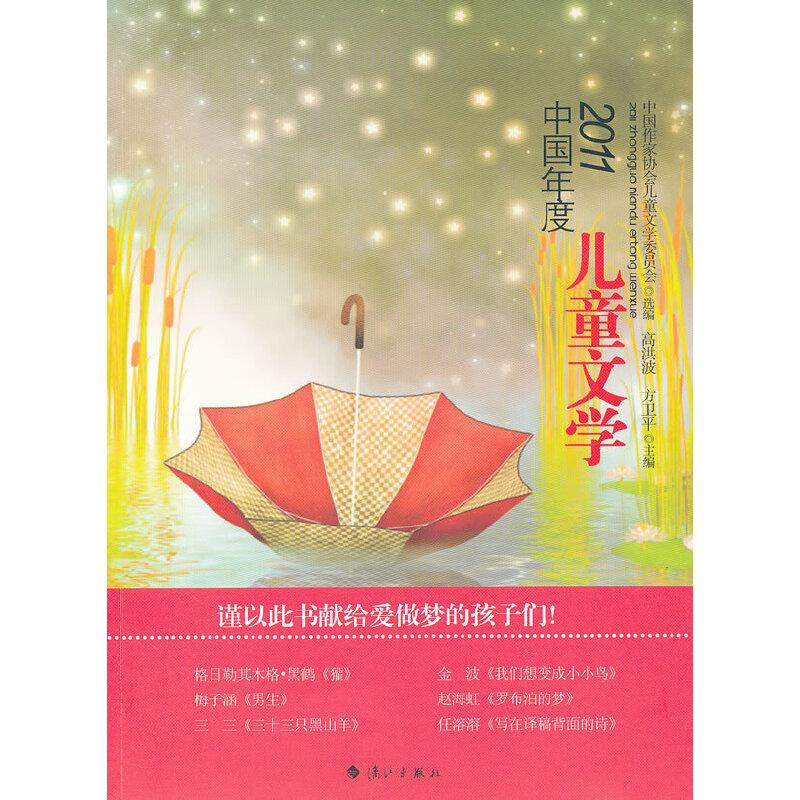 2011中国年度儿童文学