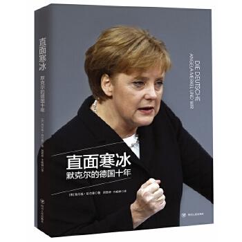 直面寒冰——默克尔的德国十年 德国著名的政治记者,全面讲述2005-2015年默克尔主政的十年德国,全方位独家揭秘默克尔及其权力世界。