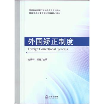 外国矫正制度